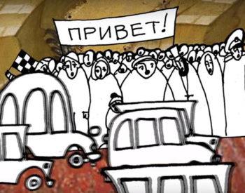 """Мультфильм про """"Экспедицию-Трофи 2015"""""""